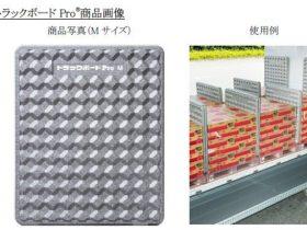 日本パレットレンタル、輸送用緩衝材「トラックボードPro」に新サイズ