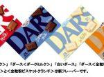 森永製菓、「ダース」を刷新し「ダース<ダークミルク>」と「ダース<全粒粉ビスケットクランチ>」