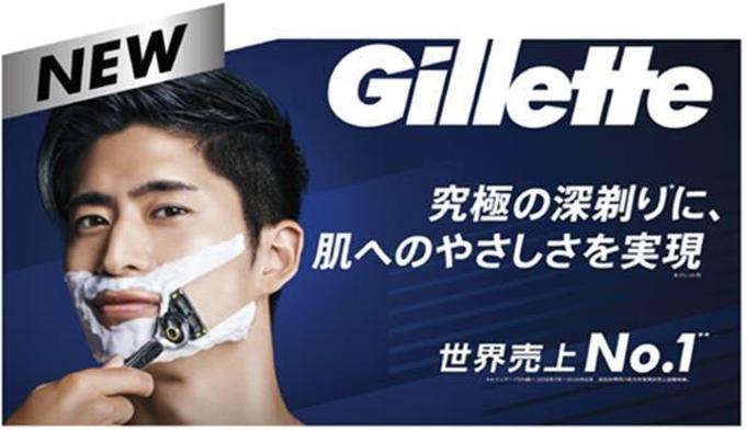 P&G、男性用シェーブケアブランド「ジレット」から替刃機能とハンドルデザインを一新したトータルアップグレードモデル