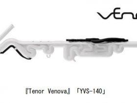 ヤマハ、管楽器Venovaより「Tenor Venova(テナー ヴェノーヴァ)」