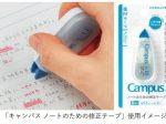 コクヨ、ノートの色と幅に合わせた「キャンパス ノートのための修正テープ」