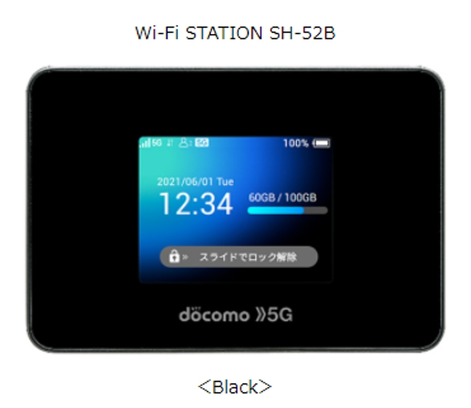 NTTドコモ、5Gルーター「Wi-Fi STATION SH-52B」