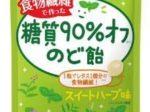 森永製菓、「糖質90%オフのど飴」