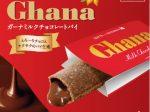 ロッテリア、「ガーナミルクチョコレートパイ」