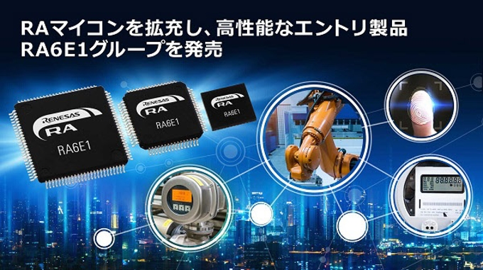 ルネサス、Armコア搭載32ビットマイコンRAファミリを拡充しRA6シリーズエントリ「RA6E1グループ」6製品