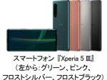 ソニー、5G対応スマホ「Xperia 5 III」