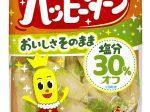 亀田製菓、「95g 減塩 ハッピーターン」