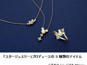 オリエンタルランド、東京ディズニーリゾートで「スタージュエリー」プロデュースのリングとネックレス