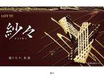 ロッテ、チョコレート「紗々」をリニューアルし「紗々<芳醇いちご>」