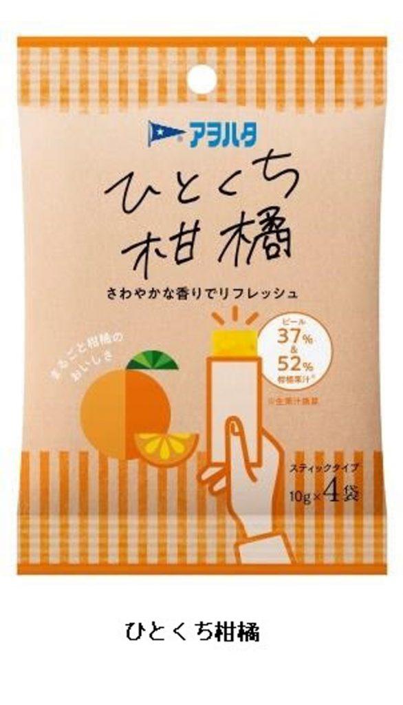 アヲハタ、「アヲハタ ひとくち柑橘」