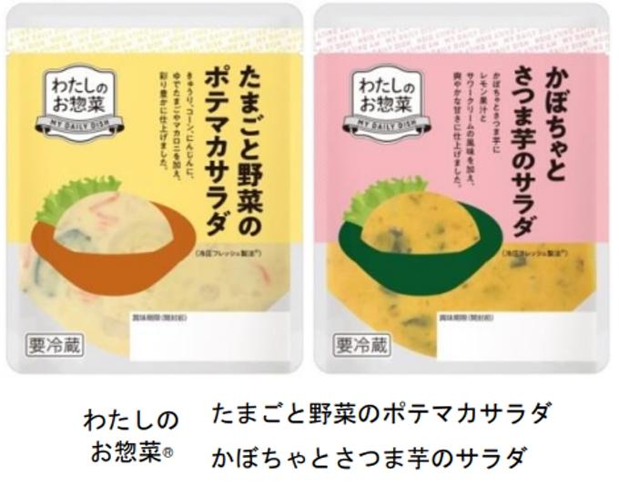 キユーピー、フレッシュストック「わたしのお惣菜」サラダシリーズから「たまごと野菜のポテマカサラダ」など