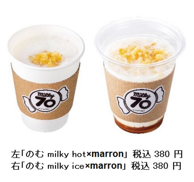 不二家、「milky70 since1951」で「のむ milky×marron」など秋の新商品
