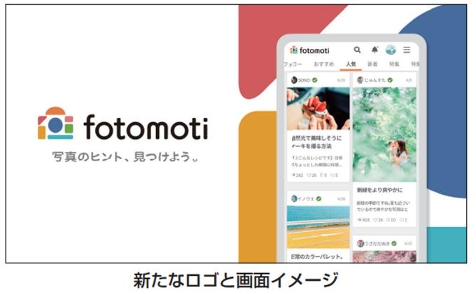 キヤノンMJ、撮影コミュニティーサービス「fotomoti」(フォトモチ)の新バージョン