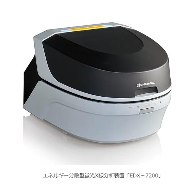 島津製作所、エネルギー分散型蛍光X線分析装置「EDX-7200」