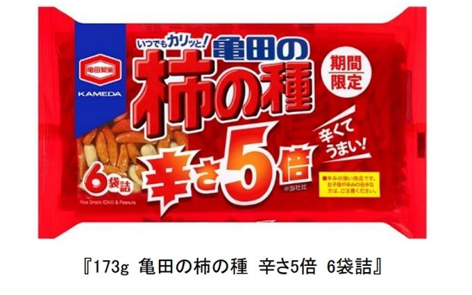 亀田製菓、「173g 亀田の柿の種 辛さ5倍 6袋詰」
