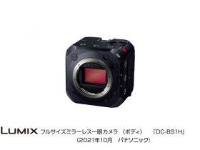 パナソニック、「デジタル一眼カメラ<DC-BS1H>」
