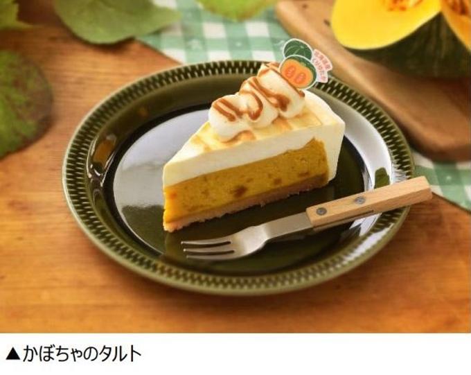 銀座コージーコーナー、北海道産かぼちゃ「くりゆたか」&「えびす」