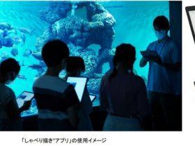 兼松コミュニケーションズと三菱電機、「しゃべり描きアプリ」に「しゃべり描きチャット」機能