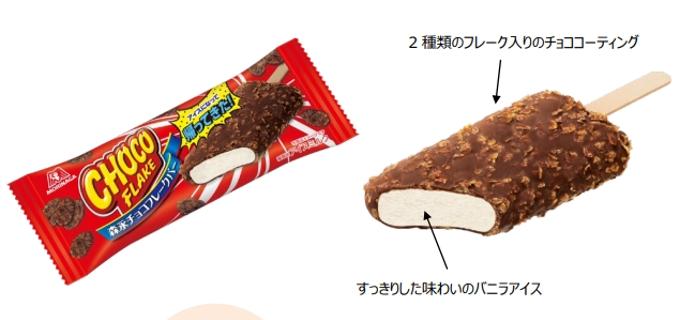 森永製菓、「森永チョコフレーク」の味わいをイメージしたアイス「チョコフレークバー」