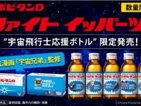 大正製薬、「リポビタンD 宇宙飛行士応援ボトル」