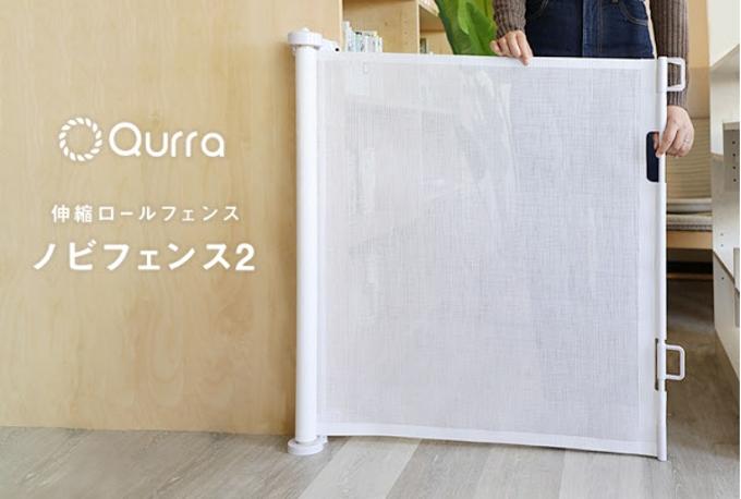 スリー・アールシステム、ロール式のベビー・ペットゲート「Qurra ノビフェンス2 伸縮ロールフェンス」