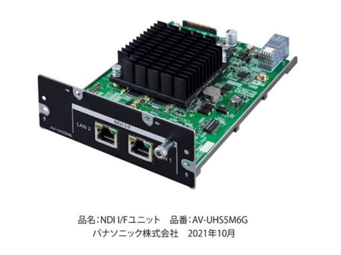 パナソニック、ライブスイッチャーAV-UHS500用NDI対応NDI I/Fユニット