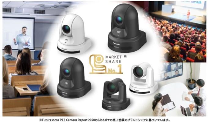 パナソニック、コネクティッドソリューションズ社がリモートカメラ(PTZカメラ)ラインアップ