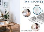 エレコム、Wi-Fi 6対応のハイパワーアンテナ内蔵中継器