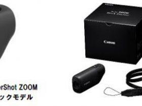 キヤノンMJ、望遠鏡型カメラ「PowerShot ZOOM」ブラックモデルにネックストラップがついた特別セット