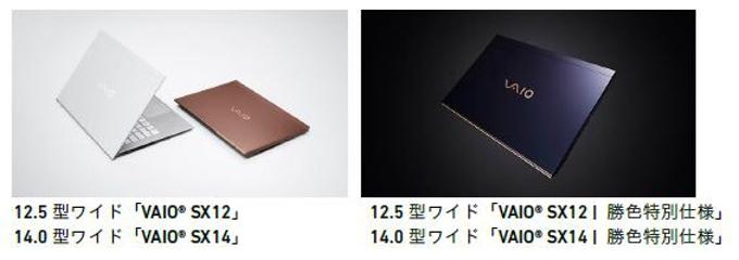 VAIO、個人向けモバイルPC「VAIO SX12」「VAIO SX14」の筐体デザインを一新したモデル