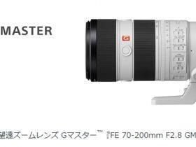 ソニー、大口径望遠ズームレンズ Gマスター「FE 70-200mm F2.8 GM OSS II」
