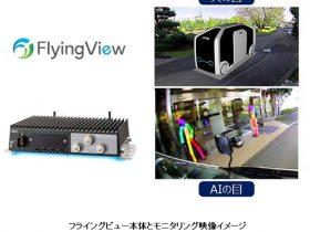 OKI、移動体の周囲360°を遠隔から監視できるリアルタイムリモートモニタリングシステム「フライングビュー」