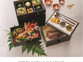 帝国ホテル 東京、杉本雄東京料理長が監修した「ふれんち おせち」