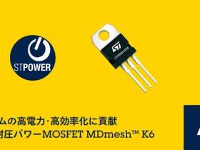 STマイクロ、800V耐圧パワーMOSFET「STPOWER MDmesh K6シリーズ」