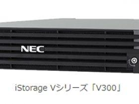 NEC、業務システムのデジタルシフトを支援するストレージ新シリーズ