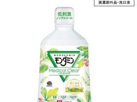 アース製薬、3種の植物エキス(湿潤剤)を配合した洗口液「モンダミン メディカルクリア 1080mL」