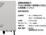 マスプロ電工、ケーブルラジオへの単独配線が可能なFM出力専用端子搭載の屋外(内)用「光受信機(V-ONU)」