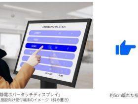 シャープ、ディスプレイに直接触れずに操作が可能な「静電ホバータッチディスプレイ」