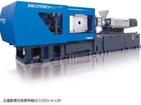 住友重機械、新型全電動導光板専用機「SE315EV-A-LGP」