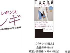 グンゼ、レディスブランド「Tuche(トゥシェ)」より重ねばき専用レギンス「ぺチレギ」