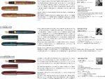 セーラー万年筆、「伝統漆芸 麗 漆塗り万年筆」シリーズ第二弾