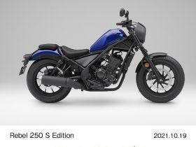 ホンダ、軽二輪クルーザーモデル「Rebel 250 S Edition」に新色