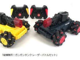 タカラトミー、新感覚レーザーシューティングバトルRC「縦横無尽!ガンガンタンク レーザーバトルセット」