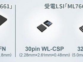 ラピステクノロジー、最大1W給電可能なワイヤレス給電チップセット「ML766x」