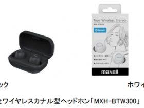 マクセル、Bluetooth対応の完全ワイヤレスカナル型ヘッドホン「MXH-BTW300」
