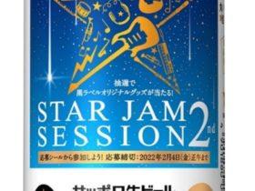 サッポロ、「サッポロ生ビール黒ラベル『STAR JAM SESSION 2nd』キャンペーンデザイン缶」