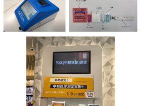 ココカラファイングループ、ココカラファイン東京新宿三丁目店で中和抗体が10分でわかる検査機器&キット
