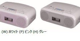 東芝エルイートレーディング、音量・音質・操作性・利便性を向上させたCDラジカセ2機種