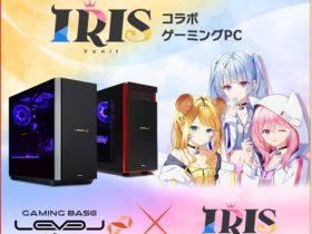 ユニットコム、VTuberユニット「IRIS Vunit」LEVEL∞ RGB BuildコラボゲーミングPC