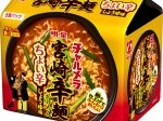 明星食品、袋めん「明星 チャルメラ 宮崎辛麺 ちょい辛しょうゆ味 5食パック」